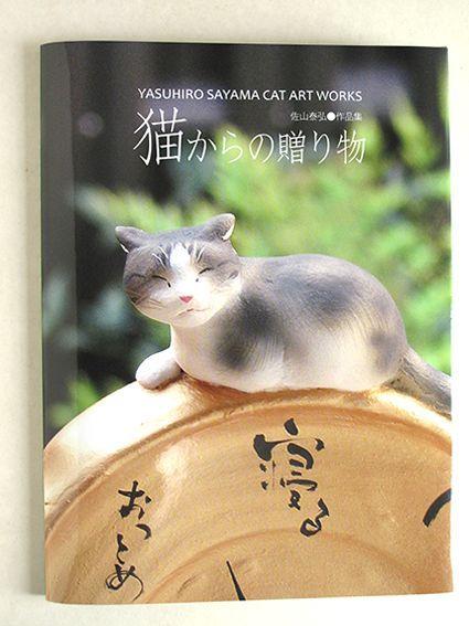 画像1: 作品集「猫からの贈り物」