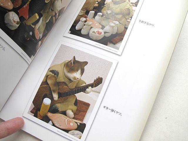 画像3: 「猫の宴(うたげ)」ブック