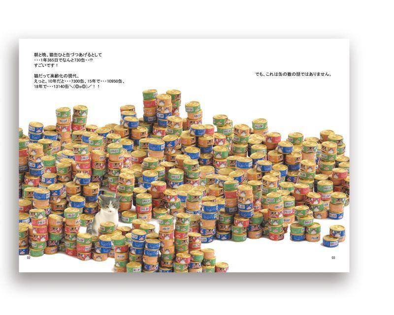 画像2: 作品絵本「1日2缶×365日=730缶」
