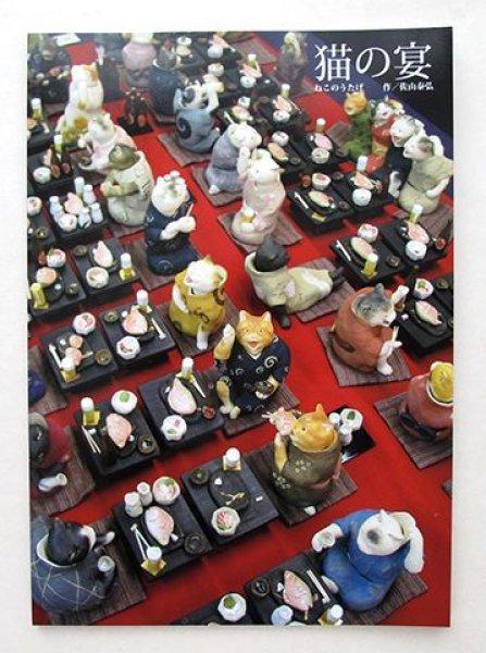 画像1: 「猫の宴(うたげ)」ブック  (1)