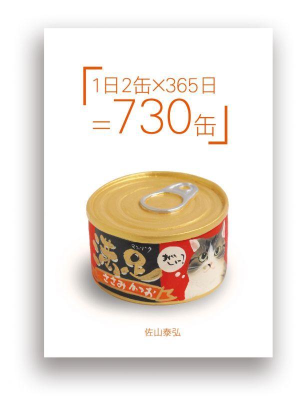 画像1: 作品絵本「1日2缶×365日=730缶」